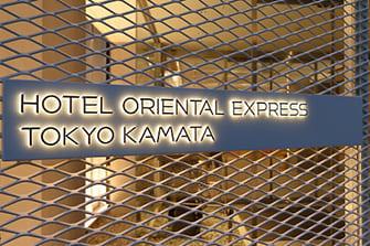 ホテルオリエンタルエクスプレス東京蒲田(2019年4月19日開業)
