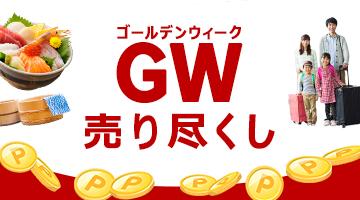 GW売り尽くし