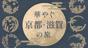 華やぐ 京都・滋賀の旅特集