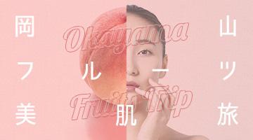岡山フルーツ美肌旅特集