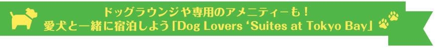 ドッグラウンジ専用のアメニティーも!愛犬と一緒に宿泊しよう「Dog Lovers'Suites at Tokyo Bay」