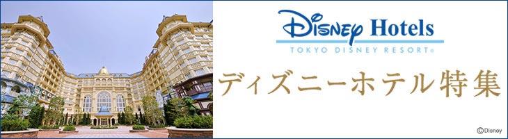 ディズニー オフィシャル ホテル