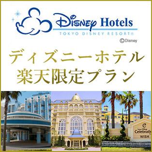 期間限定!ディズニーホテルの楽天限定プラン