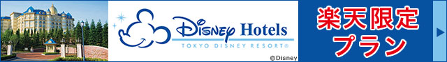 ディズニーホテル楽天限定プラン