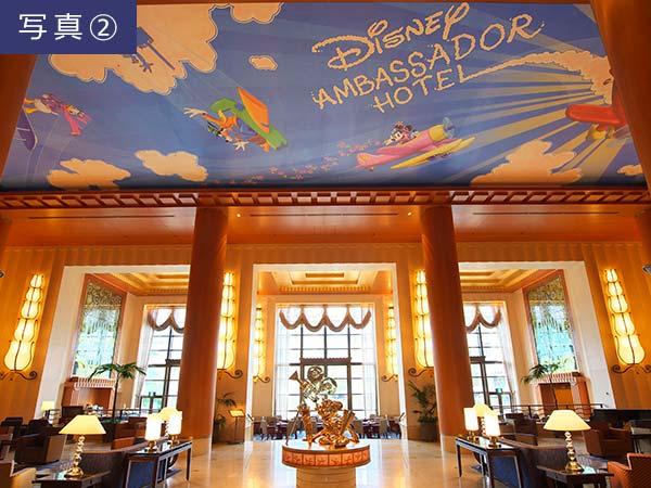 ディズニーアンバサダー®ホテル