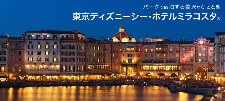 東京ディズニーシー・ホテルミラコスタ