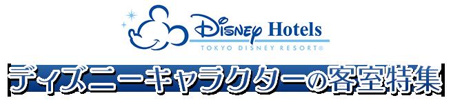 ディズニー 天気 ドット jp