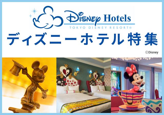 ディズニーホテル