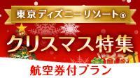 東京ディズニーリゾート®クリスマス