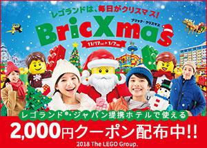 レゴランド(R)ジャパン提携ホテルで使える2,000円クーポン配布中!