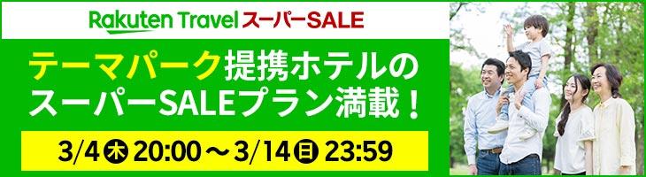 楽天スーパーSALE 3/14 (日) 23:59まで!