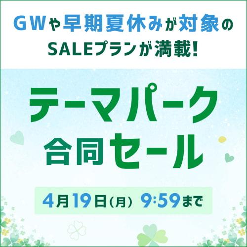 【テーマパーク合同セール】最大55%OFF!展望露天風呂が無料!素泊まりプラン