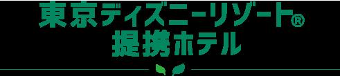東京ディズニーリゾート® 提携ホテル