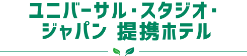 ユニバーサル・スタジオ・ジャパン 提携ホテル