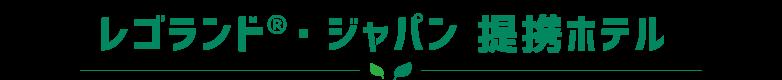 レゴランド®・ジャパン 提携ホテル