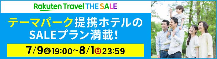 楽天トラベルTHE SALE 8/1(日) 23:59まで!