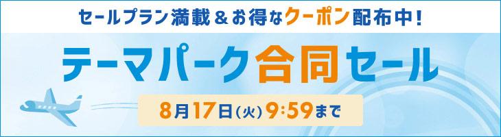 テーマパーク 合同セール開催中!8/17(火) 9:59まで