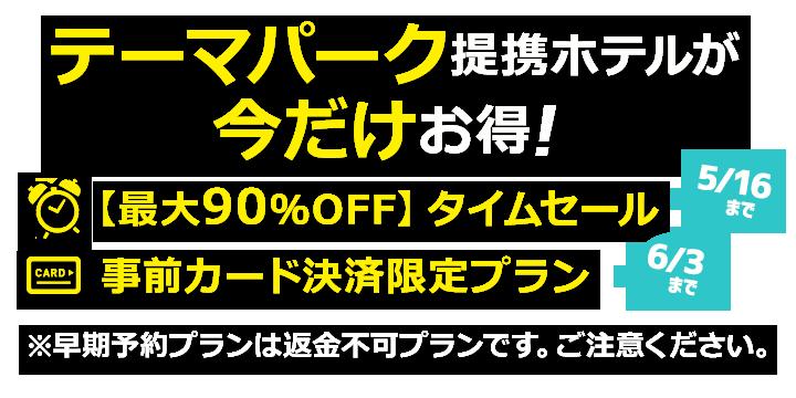 テーマパーク タイムセール&事前カード決済限定プラン特集