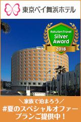 東京ベイ 舞浜ホテル