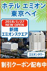 ホテルエミオン東京ベイ