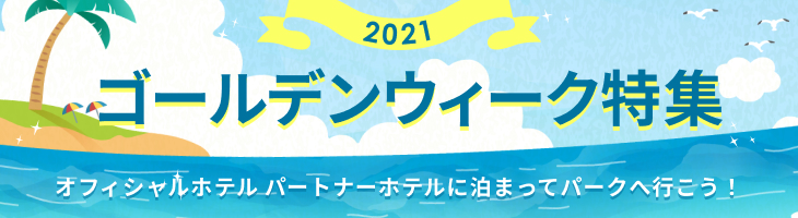 東京ディズニーリゾート®ゴールデンウィーク 2021