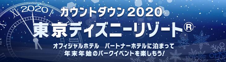 クリスマス&カウントダウン2020