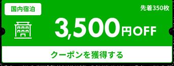 【350枚限定】TDR提携ホテルで使える3,500円割引クーポン!ハイシーズンやグループ旅行にも使えます♪