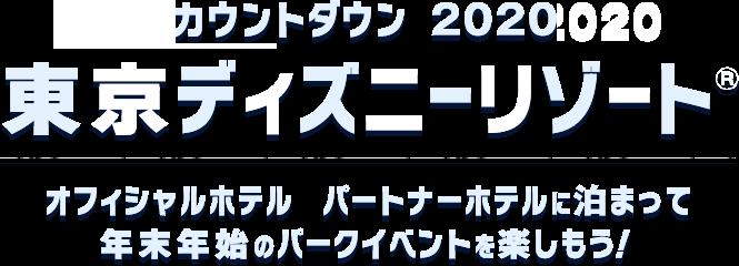 東京ディズニーリゾート® カウントダウン2020