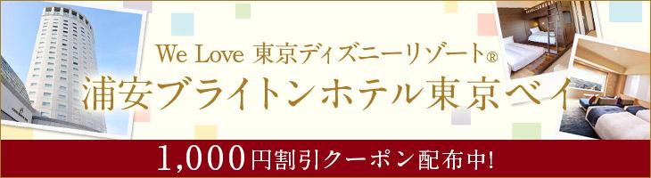 We Love 東京ディズニーリゾート 浦安ブライトンホテル東京ベイ