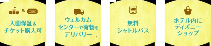 東京ディズニーリゾート®オフィシャルホテルの うれしいポイント