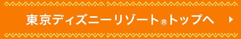 東京ディズニーリゾート®トップへ