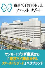 東京ベイ舞浜ホテル ファーストリゾート(旧サンルートプラザ東京)