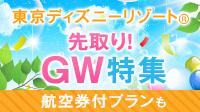 東京ディズニーリゾート®先取りGW特集