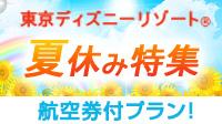 東京ディズニーリゾート®夏休み特集
