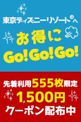 東京ディズニーリゾート®へお得にGO!GO!GO!