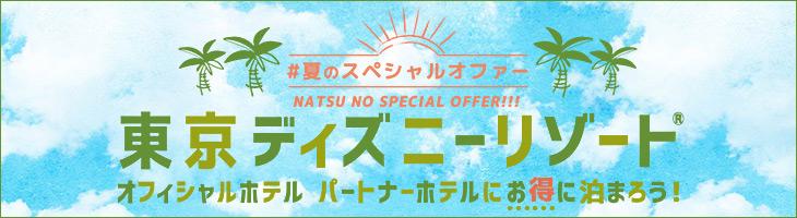 夏のスペシャルオファー 東京ディズニーリゾート