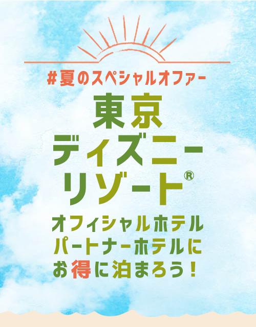#夏のスペシャルオファー 東京ディズニーリゾート