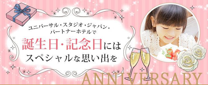 ユニバーサル・スタジオ・ジャパン(R)・パートナーホテル 誕生日・記念日にはスペシャルな思い出を