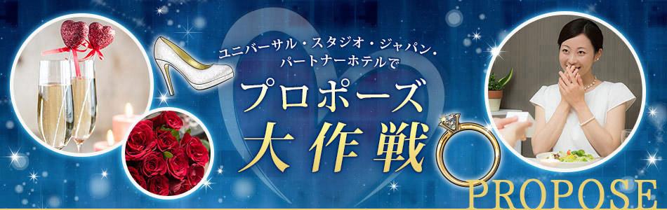ユニバーサル・スタジオ・ジャパン(R)・パートナーホテル プロポーズ大作戦