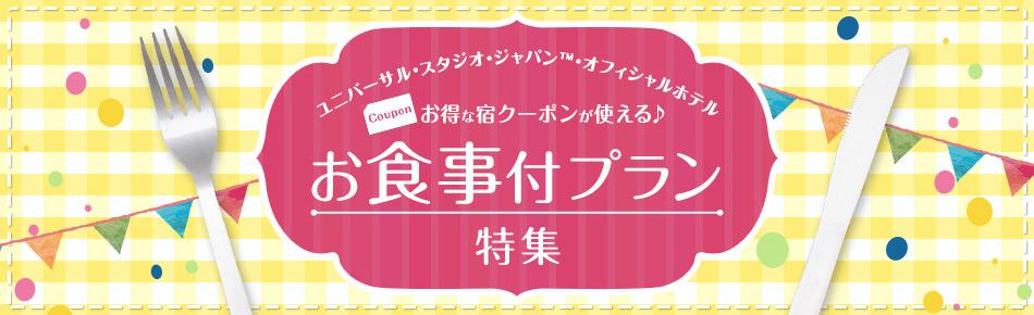 ユニバーサル・スタジオ・ジャパン™ オフィシャルホテル 朝ごはん付プラン特集