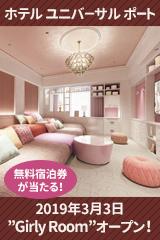 ホテル ユニバーサル ポート Girly Room 2019年3月3日オープン