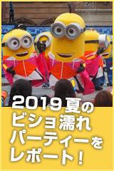 2019夏のビショ濡れパーティをレポート!