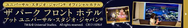ザ パーク フロント ホテル アット ユニバーサル・スタジオ・ジャパン(R)特集