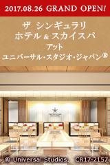 ザ シンギュラリホテル & スカイスパ アット ユニバーサル・スタジオ・ジャパン(R)