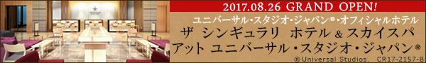 ザ シンギュラリ ホテル & スカイスパ アット ユニバーサル・スタジオ・ジャパン(R)特集