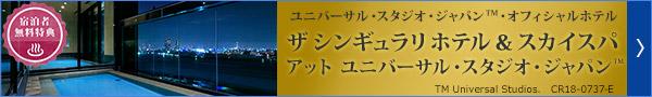 ザ シンギュラリ ホテル & スカイスパ アット ユニバーサル・スタジオ・ジャパンTM特集