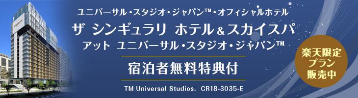 ザ シンギュラリ ホテル & スカイスパ アット ユニバーサル・スタジオ・ジャパン™特集