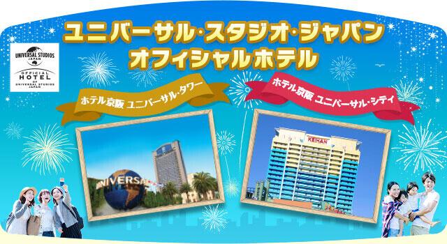 ユニバーサル・スタジオ・ジャパン  オフィシャルホテル