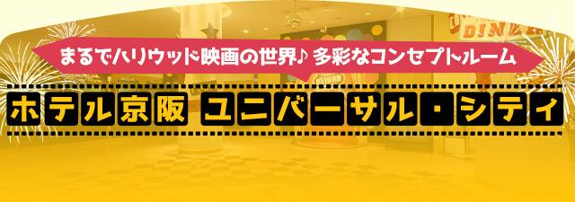 まるでハリウッド映画の世界♪多彩なコンセプトルーム ホテル京阪 ユニバーサル・シティ