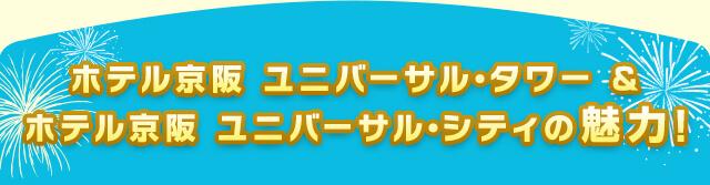 ホテル京阪 ユニバーサル・タワー & ホテル京阪 ユニバーサル・シティの魅力!